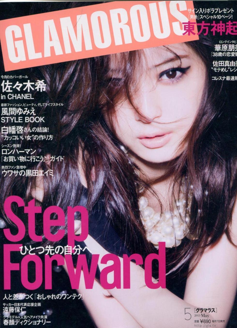 Glamorous JAP 2013-5-1 Cover