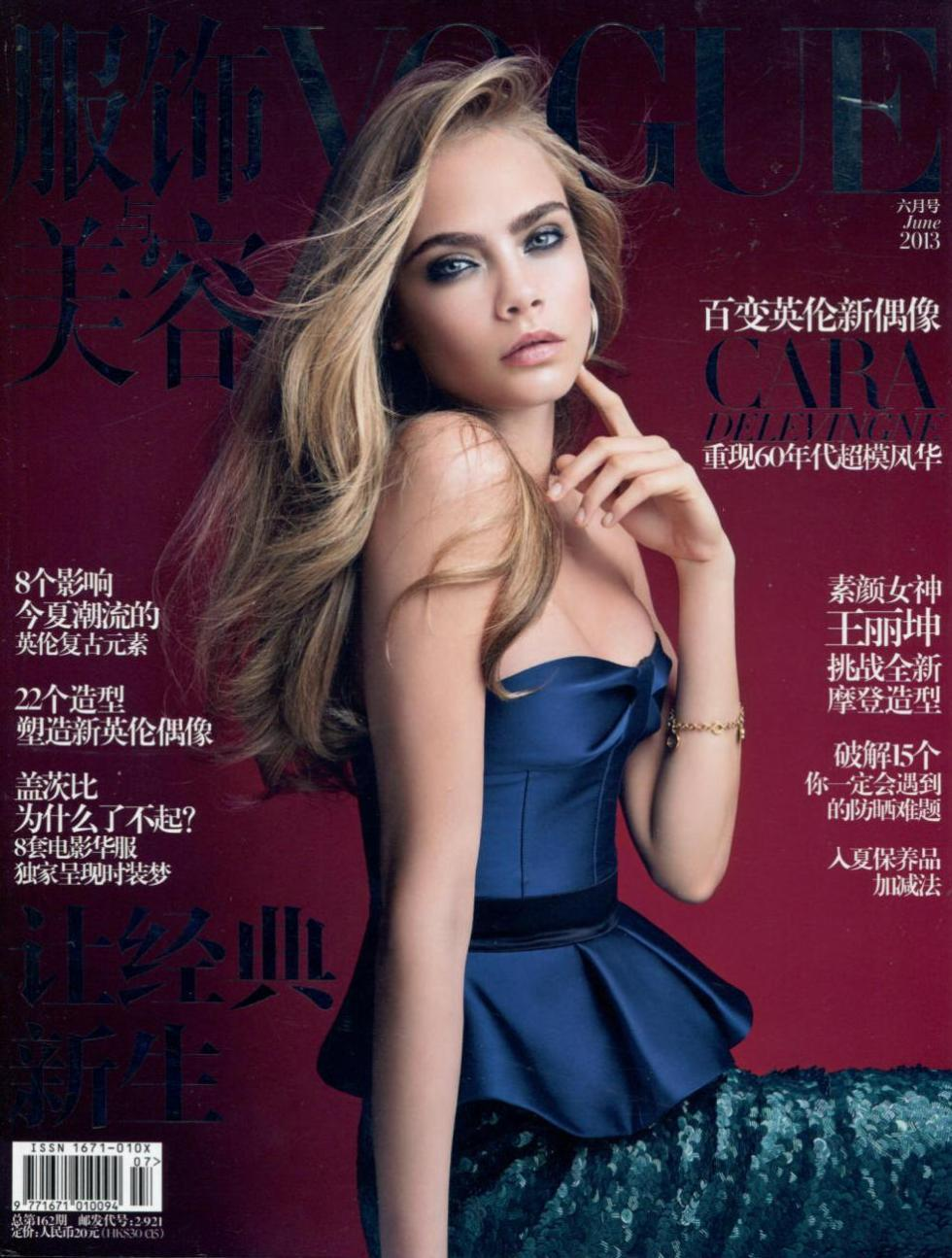 Vogue CHI 2013-6-1 Cover